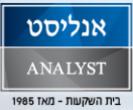 analyst-logo